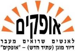 אופקים חיפה